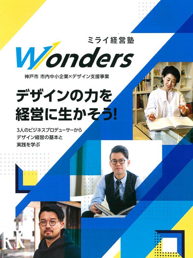 星加ルリコが「ミライ経営塾 Wonders」のメンターに就任しました