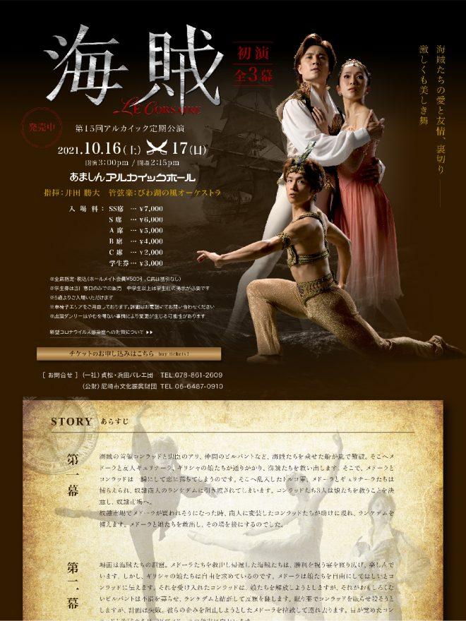 貞松・浜田バレエ団による公演「海賊」WEB LPをデザイン制作しました